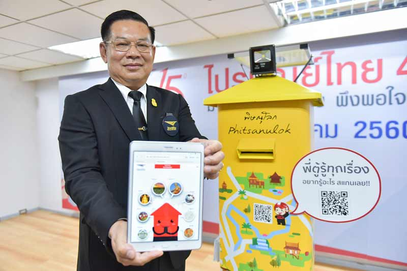 Technology initiatives announced to innovate towards Thailand Post 4.0